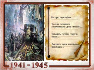Четыре года войны… Тысяча четыреста восемнадцать дней и ночей… Тридцать четы