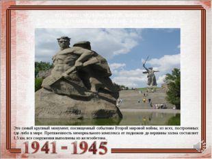 Это самый крупный монумент, посвященный событиям Второй мировой войны, из все