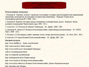 Использованная литература: 1.Мальцев В. Воронеж: встреча с прошлым и настоящи