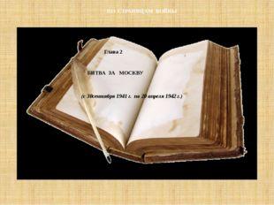 БИТВА ЗА МОСКВУ Глава 2 (с 30сентября 1941 г. по 20 апреля 1942 г.) ПО СТРАН