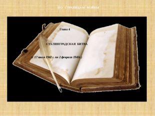 СТАЛИНГРАДСКАЯ БИТВА Глава 4 (с 17 июля 1942 г. по 2 февраля 1943г.) ПО СТРА