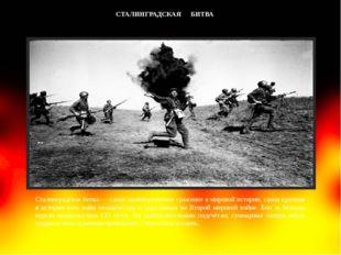 СТАЛИНГРАДСКАЯ БИТВА Сталинградская битва — самое кровопролитное сражение в
