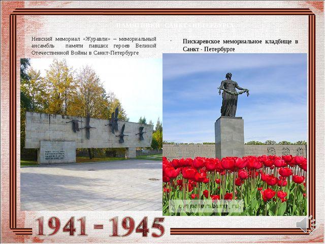 Невский мемориал «Журавли» – мемориальный ансамбль памяти павших героев Велик...