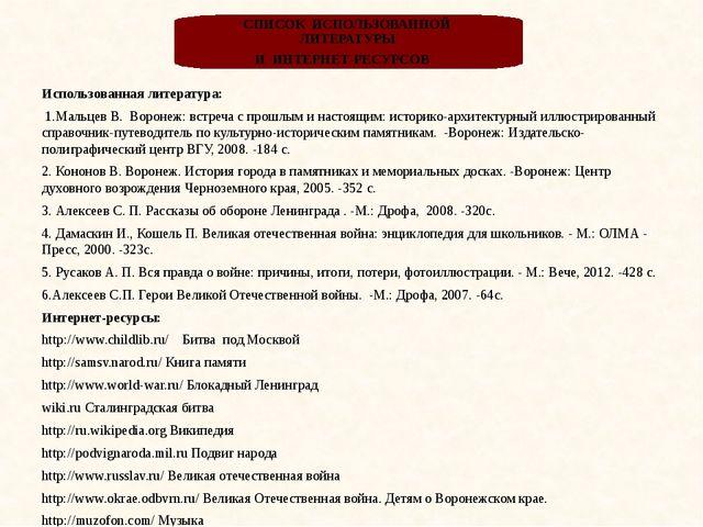 Использованная литература: 1.Мальцев В. Воронеж: встреча с прошлым и настоящи...