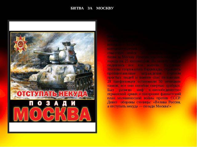 БИТВА ЗА МОСКВУ Битва за Москву делится на 2 периода: оборонительный и насту...