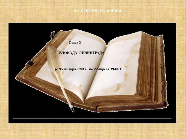 БЛОКАДА ЛЕНИНГРАДА (с 8сентября 1941 г. по 27 апреля 1944г.) Глава 3 ПО СТРА...