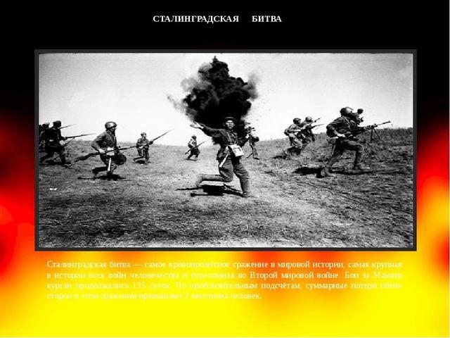 СТАЛИНГРАДСКАЯ БИТВА Сталинградская битва — самое кровопролитное сражение в...