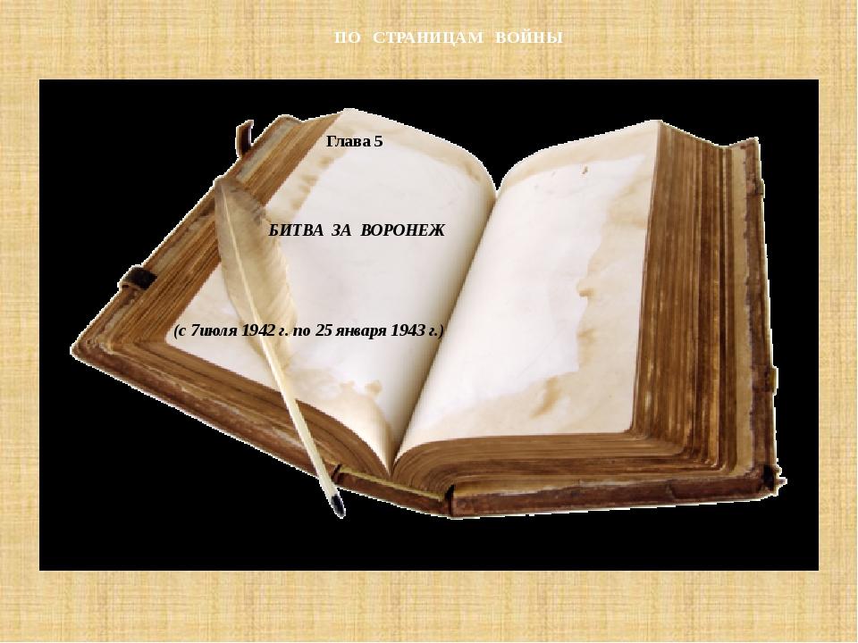 БИТВА ЗА ВОРОНЕЖ Глава 5 (с 7июля 1942 г. по 25 января 1943 г.) ПО СТРАНИЦАМ...