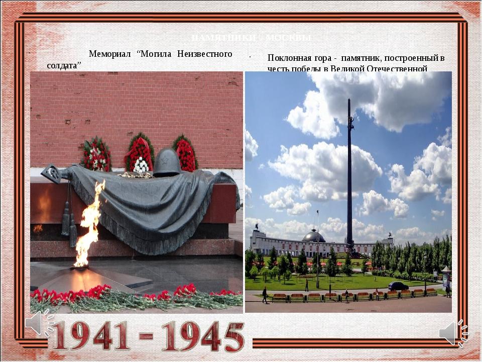 """Мемориал """"Могила Неизвестного солдата"""" Поклонная гора - памятник, построенны..."""