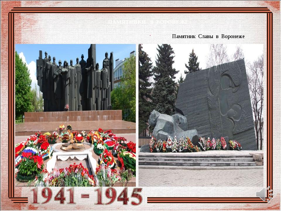 Мемориальный комплекс в честь разгрома немецко-фашистских войск под Воронеже...