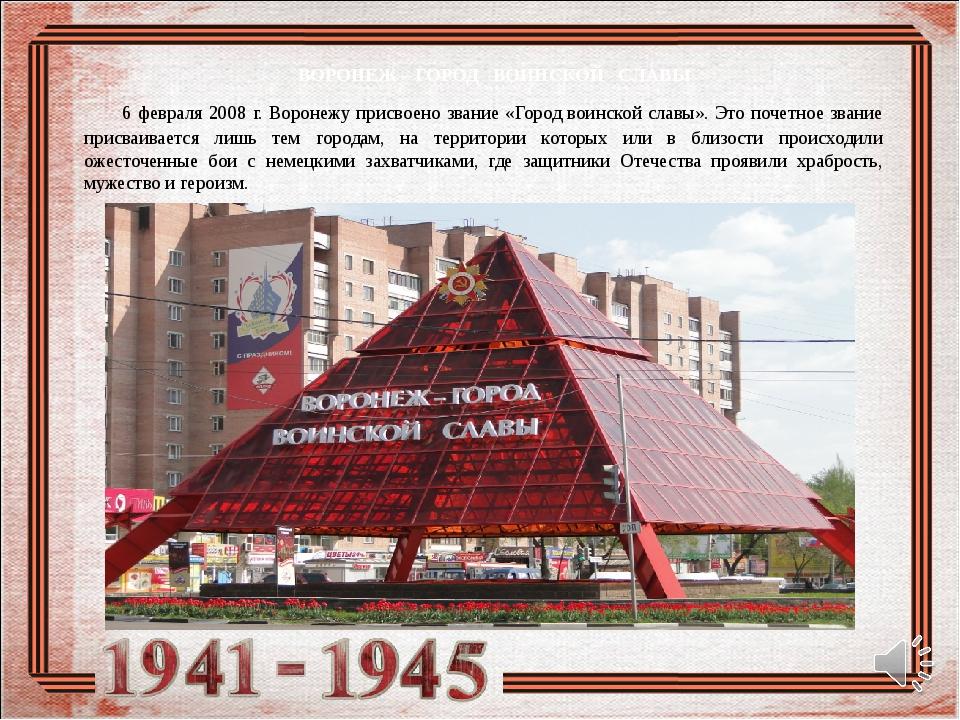 6 февраля 2008 г. Воронежу присвоено звание «Город воинской славы». Это поче...