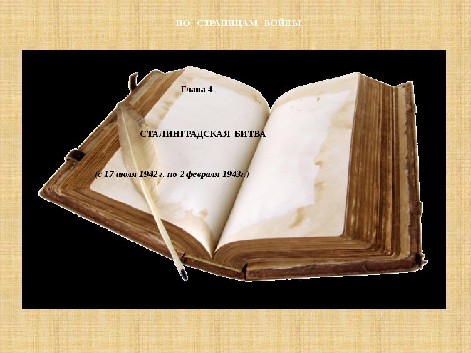 СТАЛИНГРАДСКАЯ БИТВА Глава 4 (с 17 июля 1942 г. по 2 февраля 1943г.) ПО СТРА...