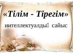 «Тілім - Тірегім» интеллектуалдық сайыс