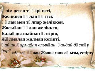 Өлім деген тәңірі иесі, Желіккен құлан әңгісі. Құлан мен тұлпар желіккен, Жос