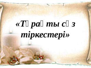 «Тұрақты сөз тіркестері»