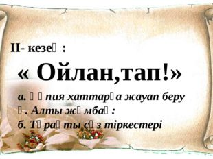 II- кезең: « Ойлан,тап!» а. Құпия хаттарға жауап беру ә. Алты жұмбақ: б. Тұра