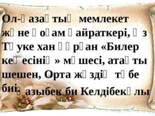 Ол-қазақтың мемлекет және қоғам қайраткері, Әз Тәуке хан құрған «Билер кеңесі