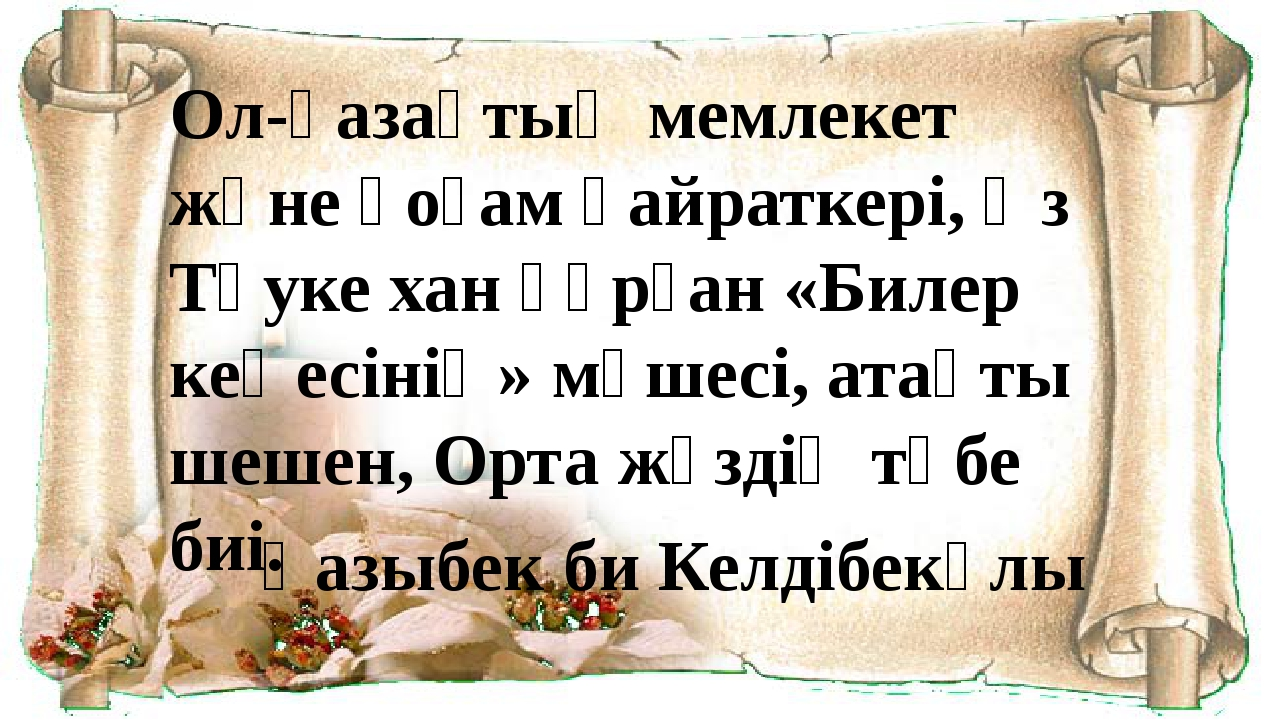 Ол-қазақтың мемлекет және қоғам қайраткері, Әз Тәуке хан құрған «Билер кеңесі...