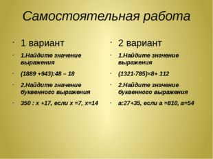 Самостоятельная работа 1 вариант 1.Найдите значение выражения (1889 +943):48