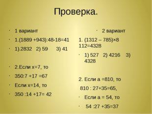 Проверка. 1 вариант 1.(1889 +943):48-18=41 1).2832 2) 59 3) 41 2.Если х=7, то