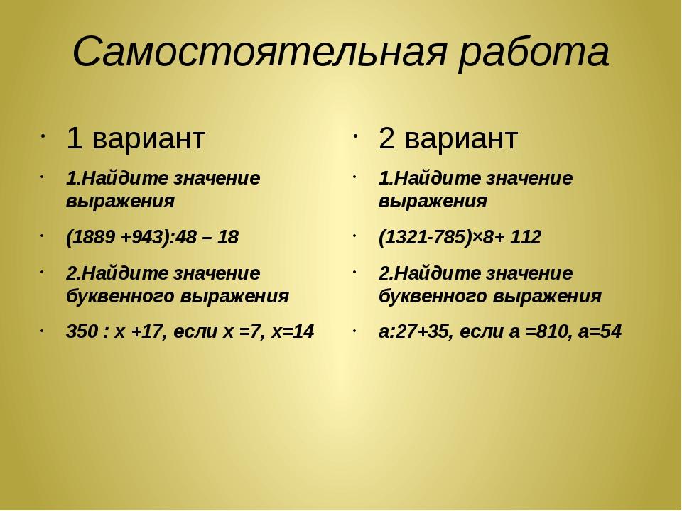 Самостоятельная работа 1 вариант 1.Найдите значение выражения (1889 +943):48...