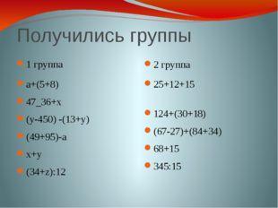 Получились группы 1 группа 2 группа а+(5+8) 47_36+х (у-450) -(13+у) (49+95)-а