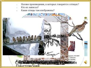 Сладков Николай Иванович Михаил Михайлович Пришвин Назови произведения, в кот