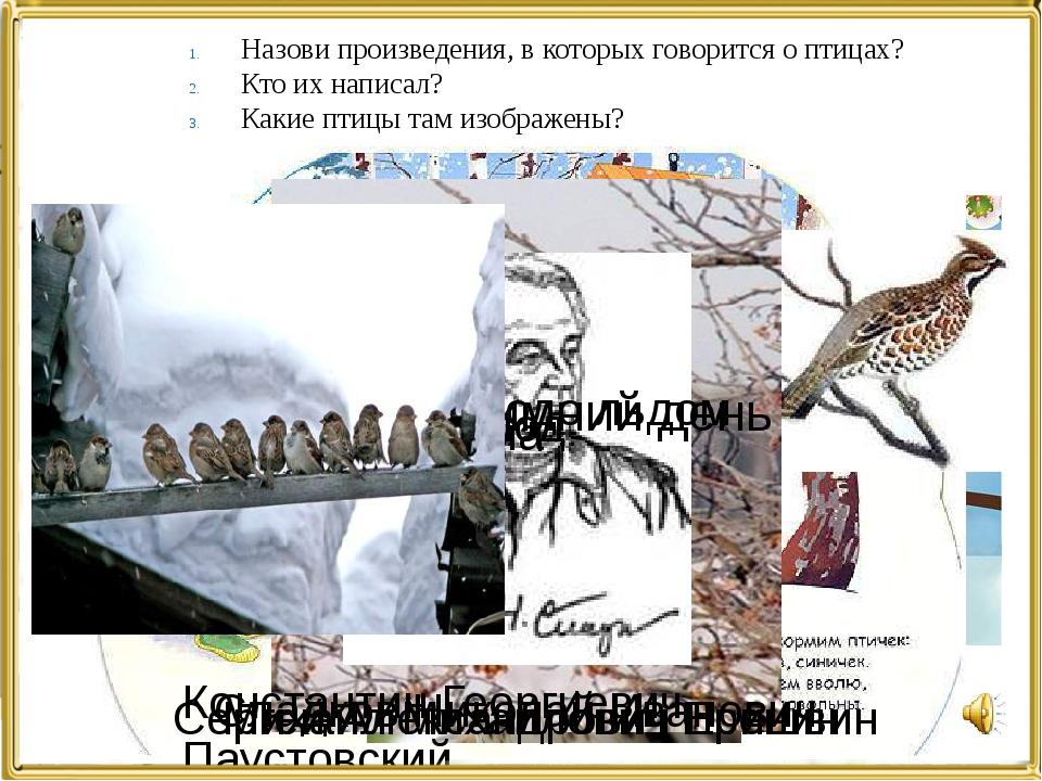Сладков Николай Иванович Михаил Михайлович Пришвин Назови произведения, в кот...