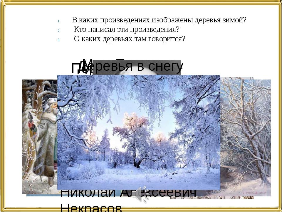 Первый зимний день В каких произведениях изображены деревья зимой? Кто написа...