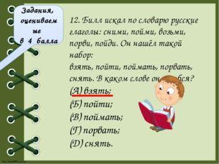 Задания, оцениваемые в 4 балла 12. Билл искал по словарю русские глаголы: сни