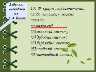 Задания, оцениваемые в 4 балла 13. В каком словосочетании слово «листок» можн