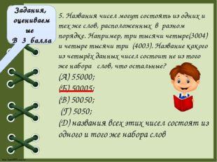 Задания, оцениваемые В 3 балла 5. Названия чисел могут состоять из одних и те