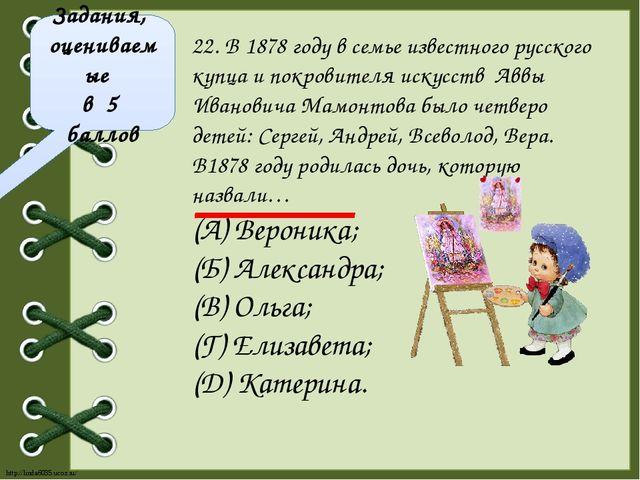 Задания, оцениваемые в 5 баллов 22. В 1878 году в семье известного русского к...