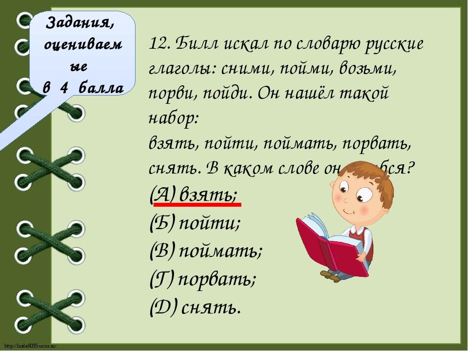 Задания, оцениваемые в 4 балла 12. Билл искал по словарю русские глаголы: сни...