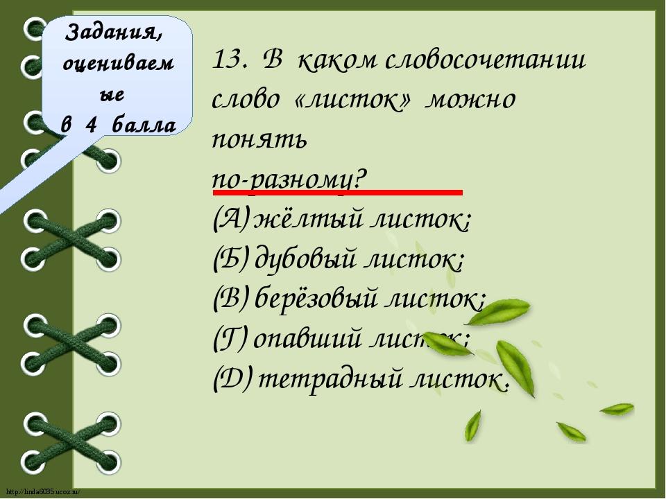 Задания, оцениваемые в 4 балла 13. В каком словосочетании слово «листок» можн...