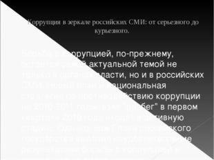 Коррупция в зеркале российских СМИ: от серьезного до курьезного. Борьба с ко