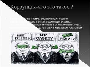 Коррупция-что это такое ? Коррупция — это термин, обозначающий обычно использ
