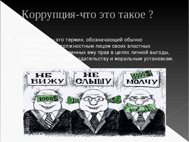 Коррупция-что это такое ? Коррупция — это термин, обозначающий обычно использ...