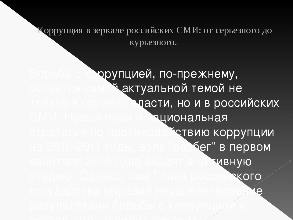 Коррупция в зеркале российских СМИ: от серьезного до курьезного. Борьба с ко...