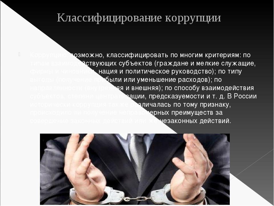 Классифицирование коррупции Коррупцию, возможно, классифицировать по многим к...