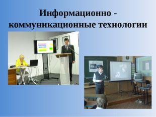 Информационно - коммуникационные технологии