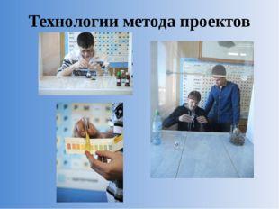 Технологии метода проектов