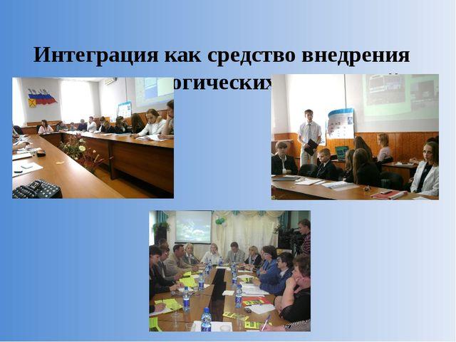 Интеграция как средство внедрения новых педагогических технологий