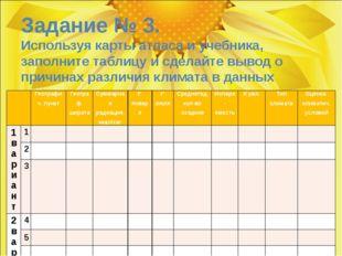 Задание № 3. Используя карты атласа и учебника, заполните таблицу и сделайте
