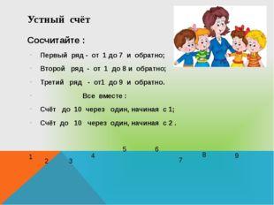 Устный счёт Сосчитайте : Первый ряд - от 1 до 7 и обратно; Второй ряд - от 1