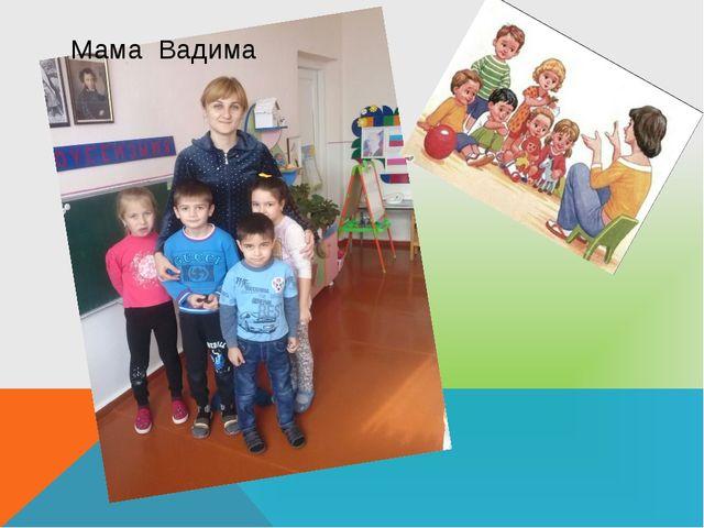 Мама Вадима