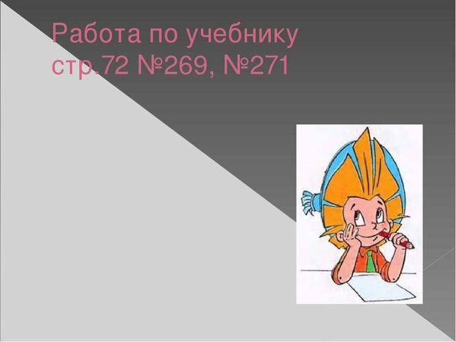 Работа по учебнику стр.72 №269, №271