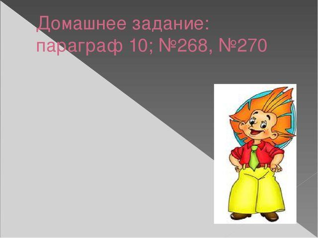 Домашнее задание: параграф 10; №268, №270
