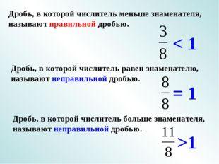 Дробь, в которой числитель равен знаменателю, называют неправильной дробью. Д