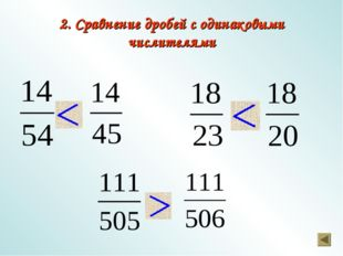 2. Сравнение дробей с одинаковыми числителями и и и